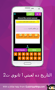 Download التاريخ ده لعبتي 1 ثانوي ت2 For PC Windows and Mac apk screenshot 1