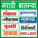 Marathi News All Marathi News Papers icon