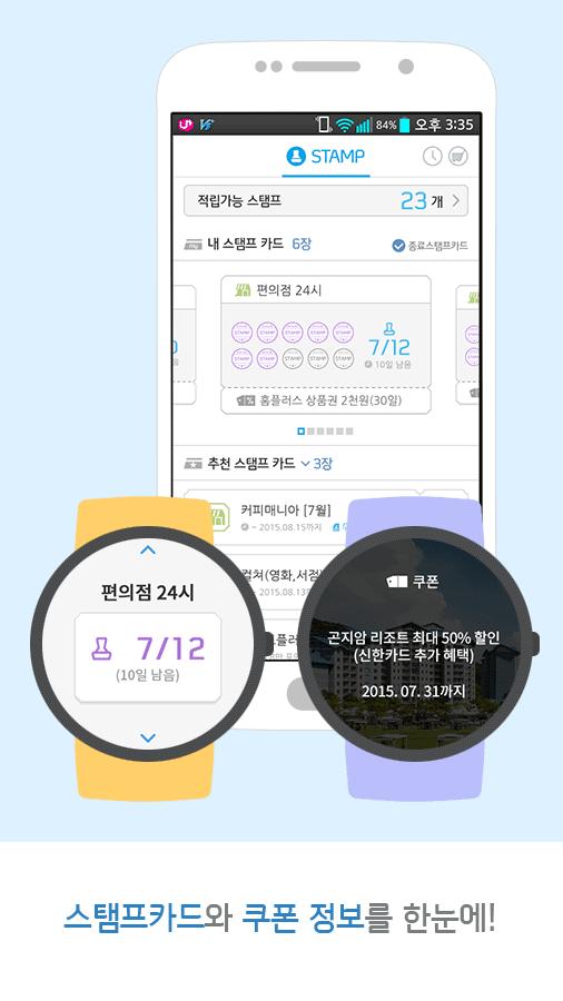 신한카드 - 올댓쇼핑&월렛(쇼핑,스탬프)- screenshot