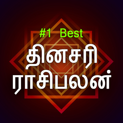 Daily Rasi Palan in Tamil 2017 (தினசரி ராசிபலன்)