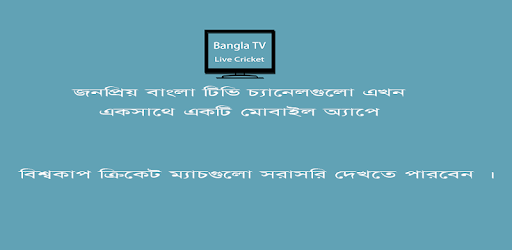 Bangla Tv Free - Apps on Google Play