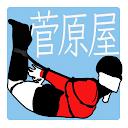 菅原 花音/Kanon Sugawara