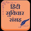 Hindi Suvichar Sangrah