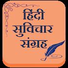 Hindi Suvichar Sangrah icon