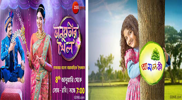 Zee Bangla Serial apk latest version 1 0 0 1 - Download now!