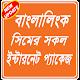 Download Banglalink Internet offerবাংলালিংক ইন্টারনেট প্যাক For PC Windows and Mac