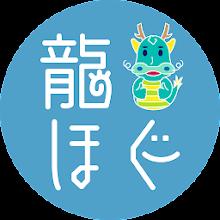 龍ヶ崎のほぐし屋さん Download on Windows