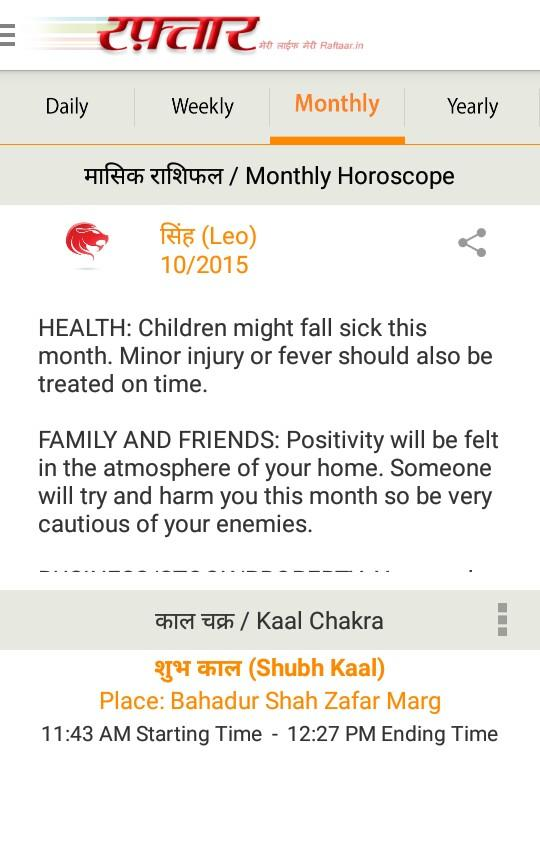 Best Jyotish App in Hindi- screenshot