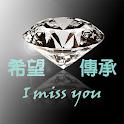 希望傳承 I Miss You