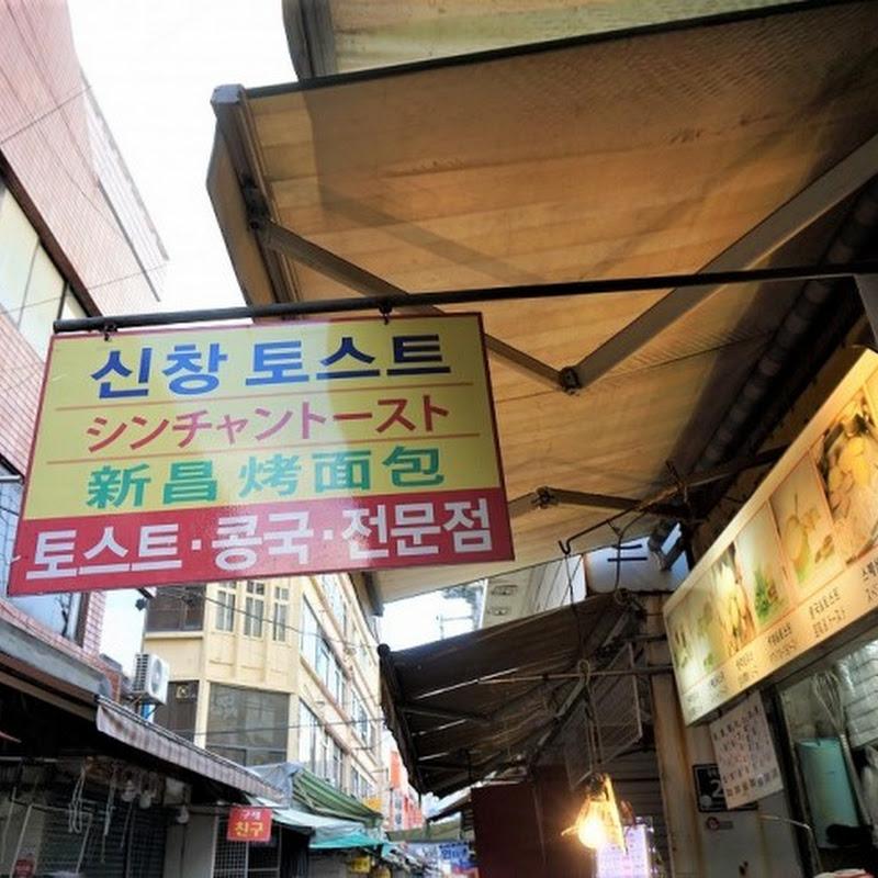 韓国・釜山の朝食ならここ!絶品トーストが味わえる「シンチャントースト」