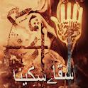 Saqqa e Sakina icon