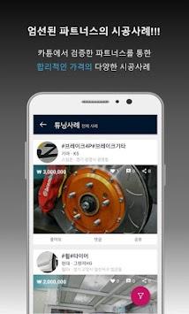 Download Katyun - Car tuning repair estimates, car information