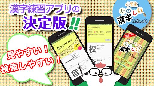 小学1年生漢字練習ドリル 無料小学生漢字