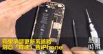 蘋果承認更新系統時 刻意「降速」舊iPhone