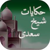 Hakayat-e-Sheikh Saadi-Quotes Android APK Download Free By Pak Appz