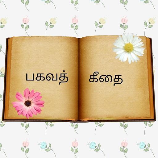 பகவத் கீதை - Bhagavad geetha in Tamil