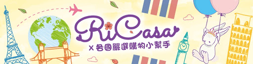 RiCasa x 各國嚴選購物小幫手封面主圖