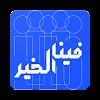 Fina Al Khair APK