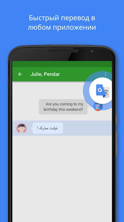 скачать на телефон переводчик онлайн