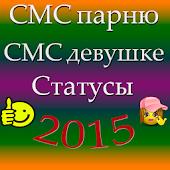 Прикольные СМС и статусы 2015