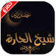 Download شيخ الحارة For PC Windows and Mac
