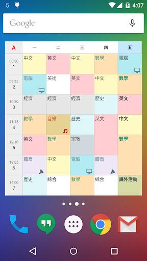 玩商業App|新時間表: 時間表 / 課表小工具免費|APP試玩