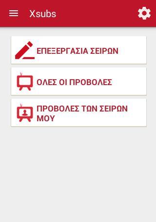 Xsubs - στιγμιότυπο οθόνης
