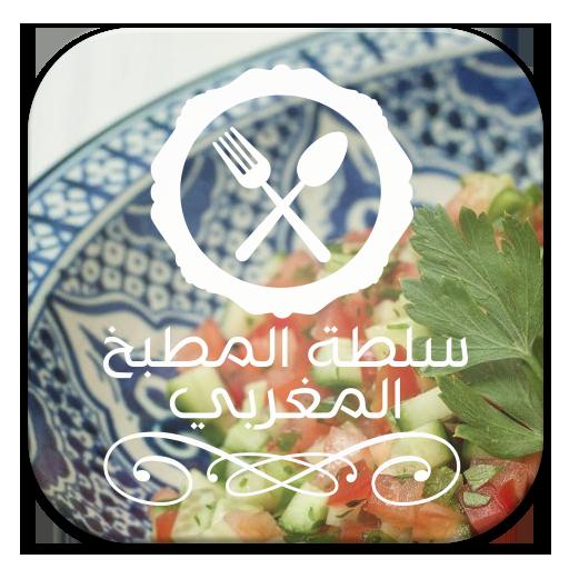 سلطة المطبخ المغربي 新聞 App LOGO-硬是要APP