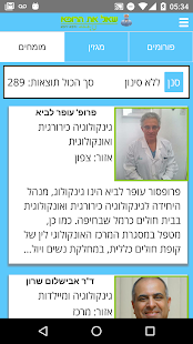 ‫שאל את הרופא - MedOnline‬‎- screenshot thumbnail