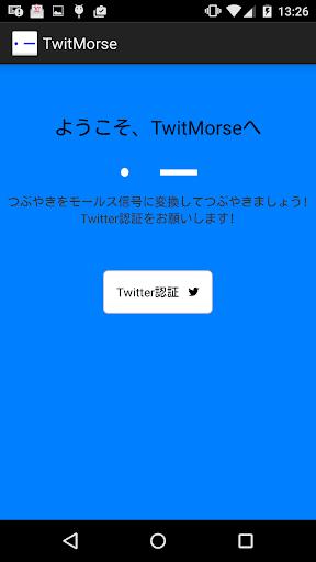 TwitMorse 〜モールス信号でつぶやこう〜