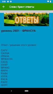 Download Слово Крест ответы For PC Windows and Mac apk screenshot 7