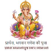 Chanting Ganesh