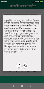 Bengali Voice Typing for PC / Windows 7, 8, 10 / MAC Free