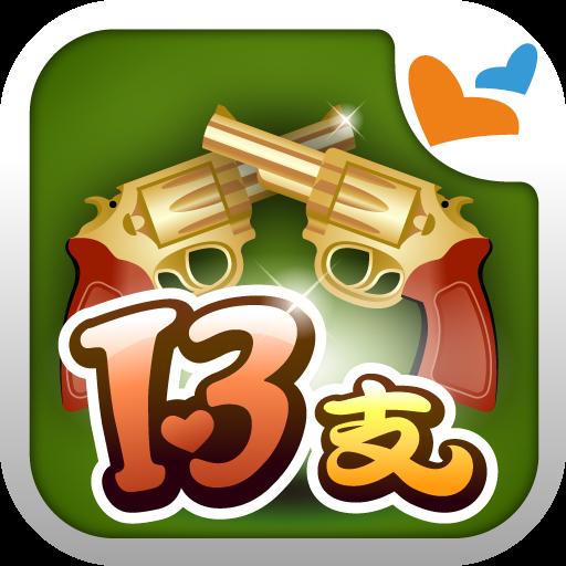 十三支 神來也13支(Chinese Poker) file APK for Gaming PC/PS3/PS4 Smart TV