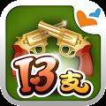 十三支 神來也13支(Chinese Poker) download