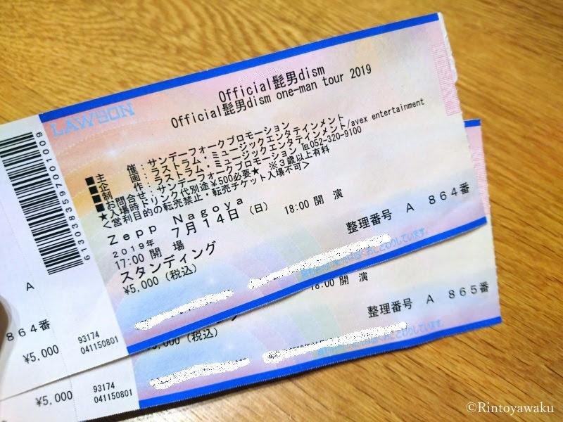 Official髭男dism ライブチケットの画像
