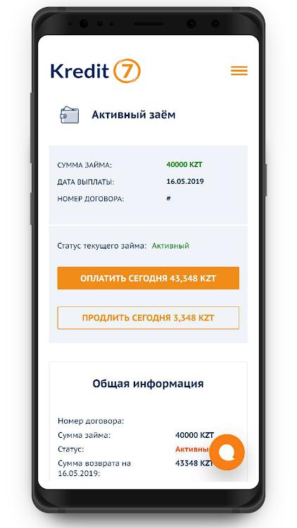 кредит онлайн займ казахстанесли взять кредит на первоначальный взнос