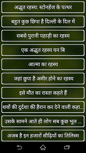 Adbhut Rahasya