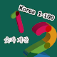 Counting Numbers 1-100 Korean Download on Windows