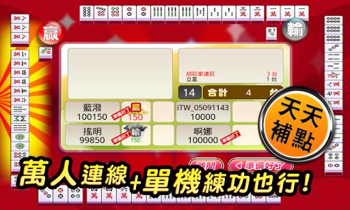 Taiwan Mahjong Online painmod.com screenshots 7