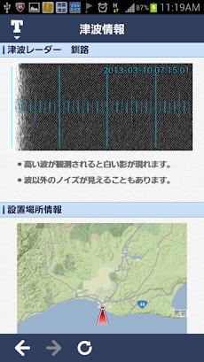 地震 津波の会- ウェザーニュースの地震速報、防災速報アプリのおすすめ画像4
