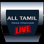 All Tamil News 1.2