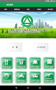 새안양회 screenshot 1