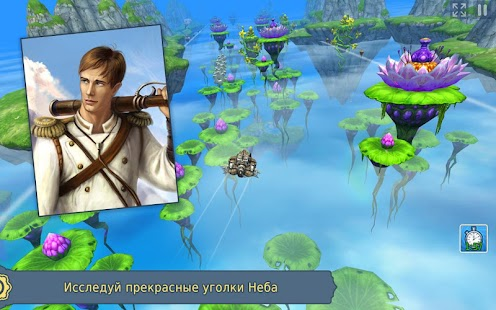 Sky to Fly Faster Than Wind 3D Android apk