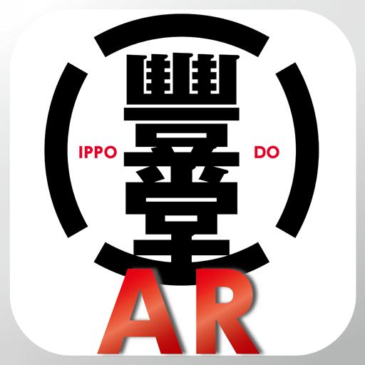 いっぽうどうARアプリ 媒體與影片 App LOGO-APP開箱王
