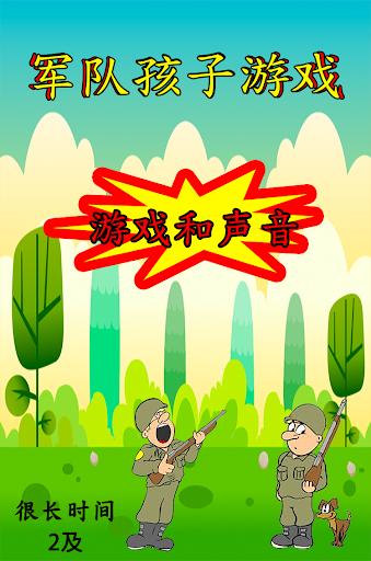 陆军儿童游戏:免费