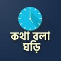 কথা বলা ঘড়ি - Bangla Talking Clock icon