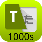Japanese English Touch! 1000s