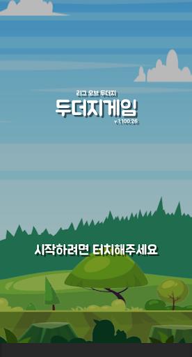 두더지게임: 리그 오브 두더지 screenshot 1