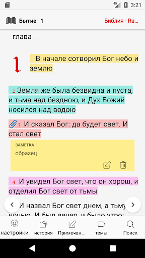 Russian Bible : u0411u0438u0431u043bu0438u044f  (Synodal) 1.0.1 screenshots 3